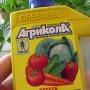 Удобрение Агрикола: инструкция, принципы применения и дозировка