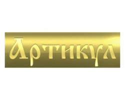 Агрофирма Артикул
