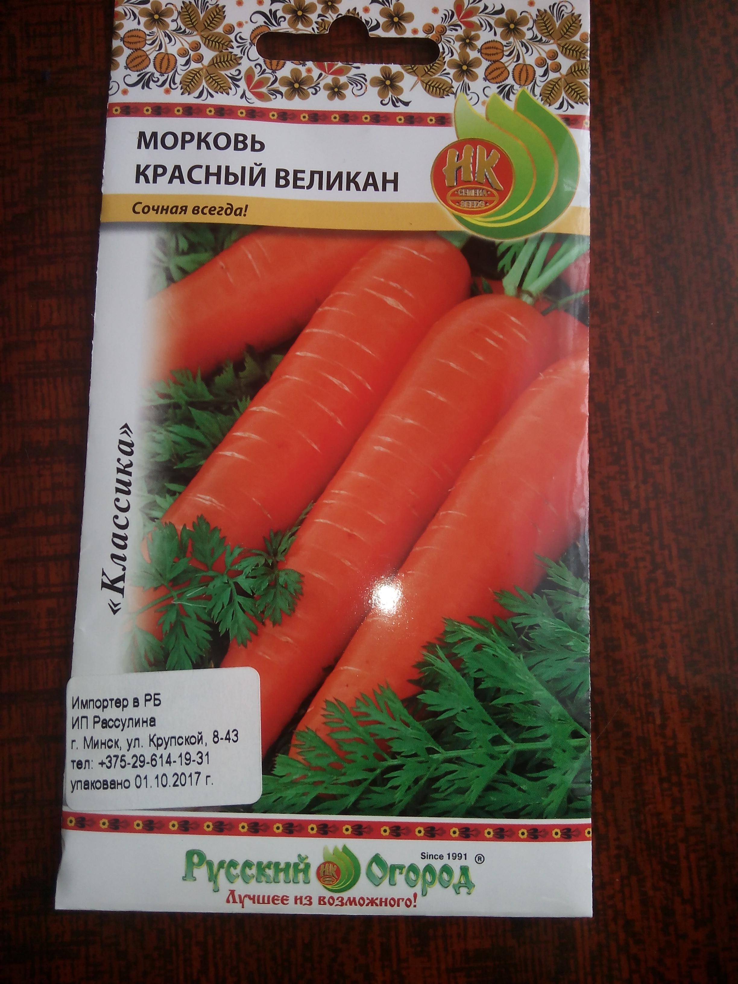 Агрофирма Русский Огород Интернет Магазин 2021